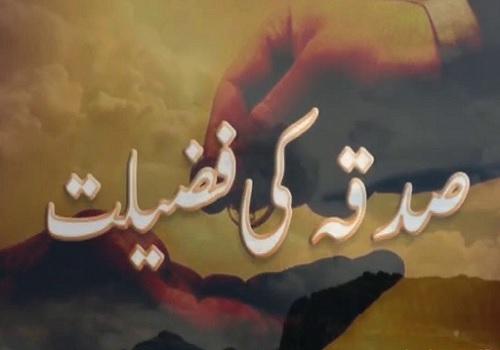 यदि आप सदका करते हैं तो अल्लाह आपको हर बीमारी और बुराइयों से बचाएगा