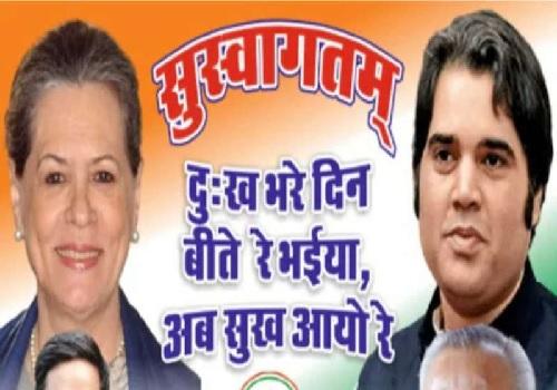 वरुण का कांग्रेस में स्वागत करने वाले नेता को पार्टी ने थमाई नोटिस